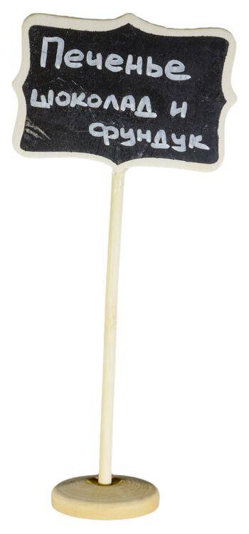 Взять в прокат Декор Другое Табличка «Ковентри» на ножке Печень; Москва ,  ул.; Описание: