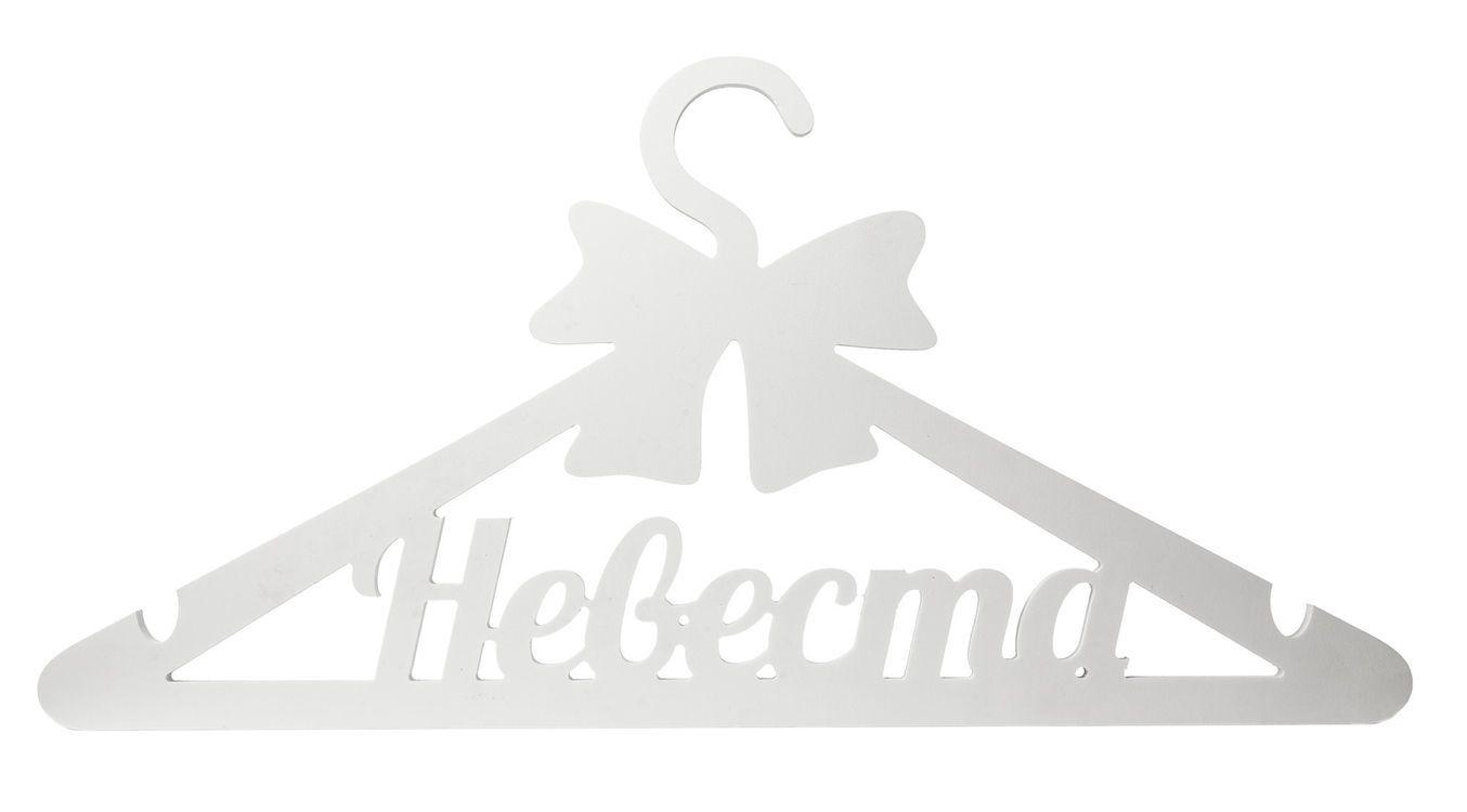 Взять в прокат Декор Другое Вешалка «Невеста»; Новосибирск ,  ул.; Описание: Форма: Прямоугольник Длина: 35 см Ширина: 21 см