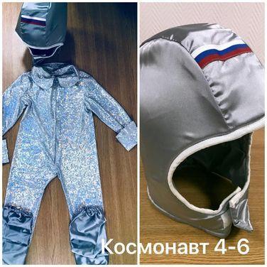 Униформа Космонавт напрокат | Аренда и прокат – Санкт-Петербург