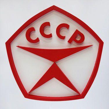 Скульптуры Знак пенопластовый СССР напрокат | Аренда и прокат – Москва