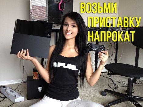Sony PS4/PLAYSTATION 4 напрокат | Аренда и прокат – Москва