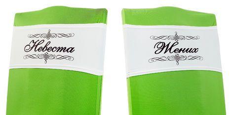 Другой текстиль Набор из 2 поясов «Жених и Невеста» напрокат | Аренда и прокат – Екатеринбург