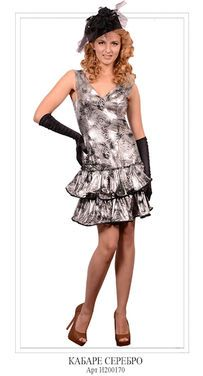 Танцевальные костюмы Кабаре серебро напрокат   Аренда и прокат – Москва