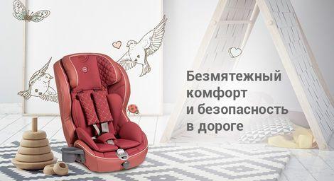 Автокресла Автокресло Happy Baby Mustang  напрокат | Аренда и прокат – Санкт-Петербург