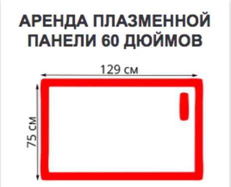Экраны Плазменная панель 60 дюймов 4К напрокат | Аренда и прокат – Москва