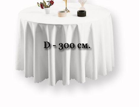 Скатерти Скатерть круглая белая d-3,00 проф. напрокат | Аренда и прокат – Екатеринбург