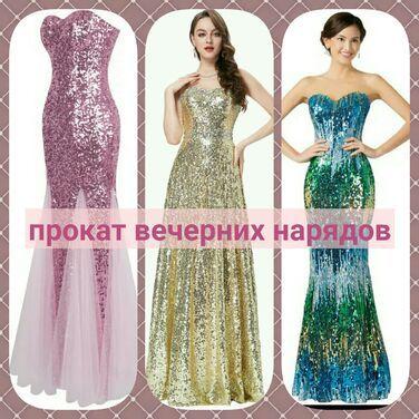 Платья Вечернее платье напрокат | Аренда и прокат – Первоуральск