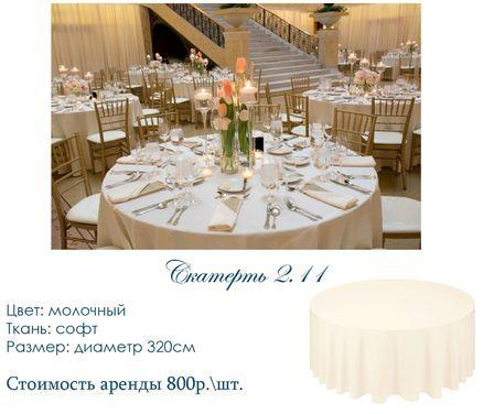Скатерти Скатерть круглая молочная напрокат | Аренда и прокат – Екатеринбург