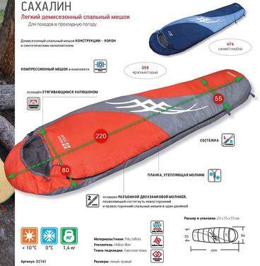 Спальные мешки NOVA TOUR САХАЛИН комфорт +10 напрокат | Аренда и прокат – Москва
