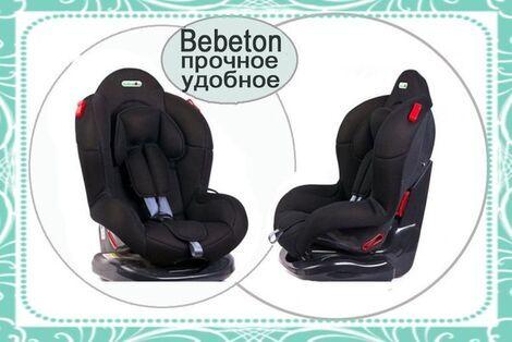 Автокресла Автокресло от 9 до 25 кг Bebeton напрокат   Аренда и прокат – Санкт-Петербург