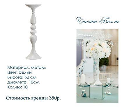 Подставки Стойка для цветов Белла напрокат | Аренда и прокат – Екатеринбург