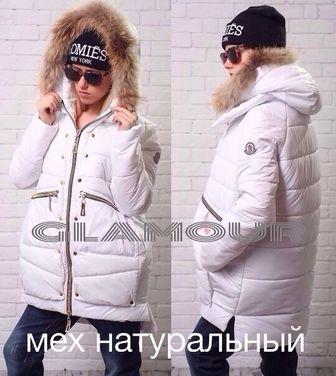 Верхняя одежда Куртка белая женская напрокат | Аренда и прокат – Москва